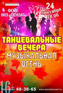 Осенние танцевальные вечера