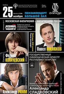 Московская филармония – филармониям России