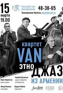 Этно-джаз квартет VAN (Армения)