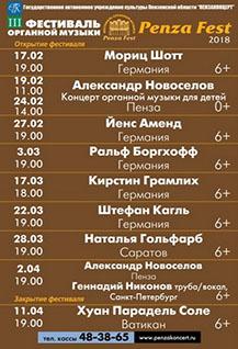 III Фестиваль органной музыки «Penza Fest»