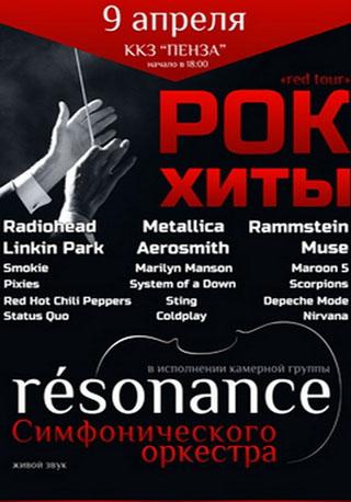 Рок-хиты в исполнении симфонического оркестра «résonance»