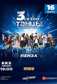 Шоу «Танцы. 3 сезон»