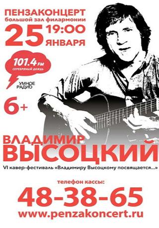 VI кафер-фестиваль «Владимиру Высоцкому посвящается...»
