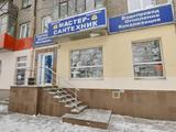 Мастер сантехник, сеть магазинов (ул. Российская, 86)