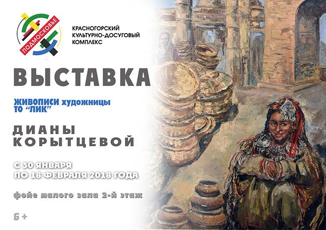 Выставка Дианы Корытцевой