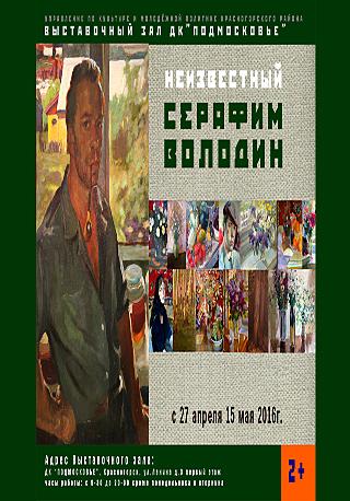 """Выставка """"Неизвестный Серафим Володин"""""""