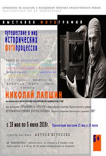 Николай Лапшин  «Путешествие в мир исторических фотопроцессов»
