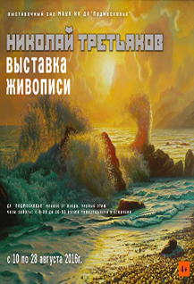 Николай Третьяков. Выставка живописи.
