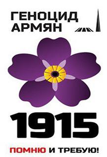 День памяти жертв геноцида армянского народа