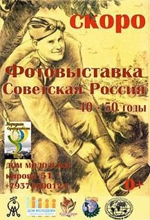 Фотовыставка «Советская Россия 40-50 годы»