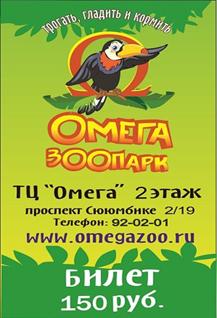 Омега Зоопарк питомцев