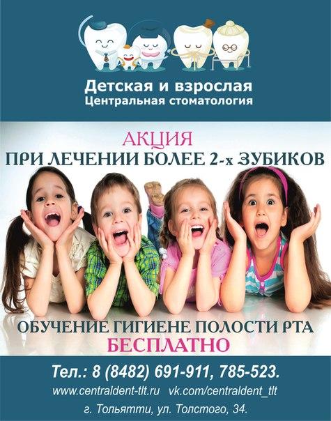 АКЦИЯ!  при лечении (любой сложности) 2х зубиков, обучение гигиене полости рта БЕСПЛАТНО