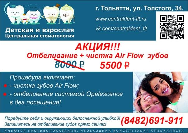 АКЦИЯ!!! отбеливание + чистка Air Flow зубов (зона улыбки) всего 5500 руб. !!!