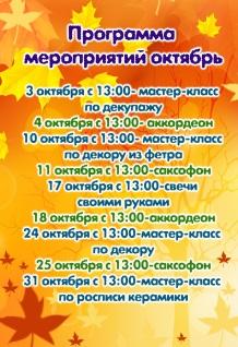 Программа мероприятий на октябрь