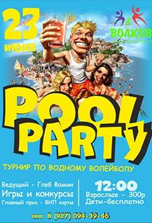 Pool Party в загородном клубе «Волков»
