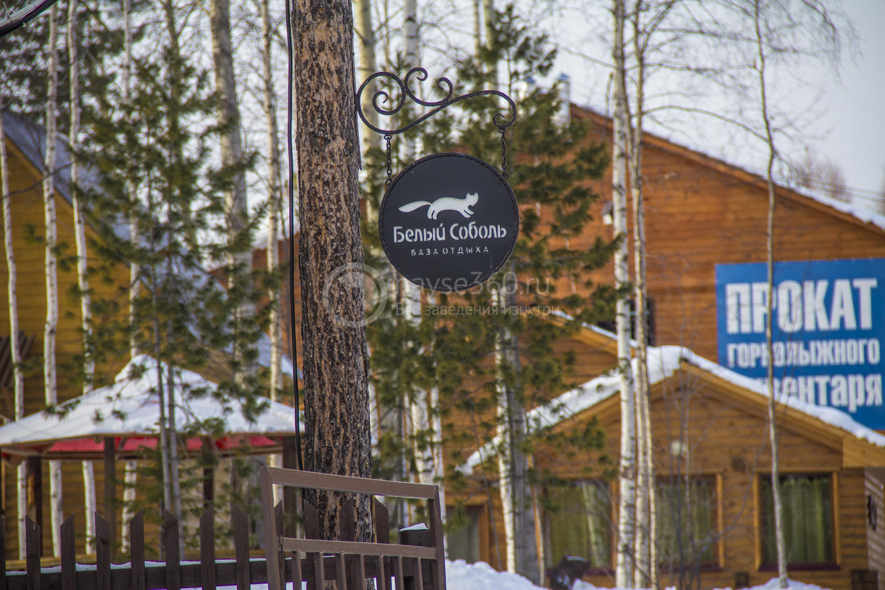 парк-отель Белый Соболь
