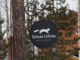 Белый Соболь, парк-отель
