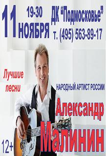 Концерт народного артиста Росии Александра Малинина