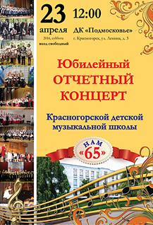 Концерт Красногорской детской музыкальной школы