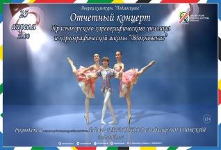 Отчетный концерт Красногорского хореографического училища и хореографической школы «Вдохновение»