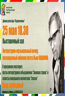 Литературно-музыкальный вечер, посвящённый юбилею поэта Льва Ошанина.