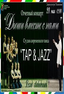 """Отчётный концерт студии современного танца """"TAP & JAZZ""""."""
