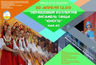 Юбилейный концерт образцового коллектива ансамбля танца «Юность»