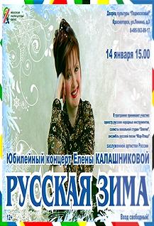 Юбилейный концерт Елены Калашниковой.