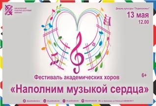 """Фестиваль академических хоров """"Наполним музыкой сердца"""""""