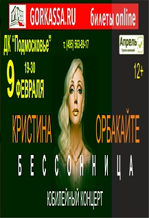 Кристина Орбакайте. Юбилейный концерт «Бессонница».