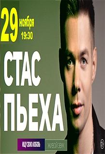 Концерт Стаса Пьехи