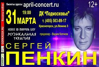 Шоу «Музыкальная терапия» Сергея Пенкина