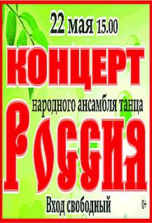 Концерт народного ансамбля танца «Россия»