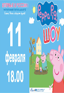 Спектакль «Свинка Пеппа собирает друзей»