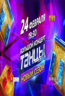 Live-шоу «Танцы. Новый сезон»