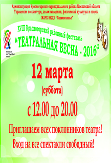 """Фестиваль """"Театральная весна"""" - 2016"""