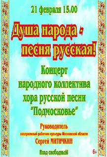 Концерт «Душа народа — песня русская!»