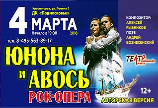 Рок-опера «Юнона и Авось» авторская версия А. Рыбникова.