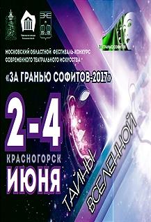 """""""За гранью софитов - 2017"""""""
