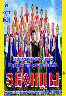 """Концерт фольклорного ансамбля """"Звонцы"""""""