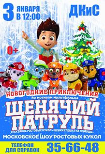 """Новогодний спектакль по мотивам мультфильма """"Щенячий патруль"""""""