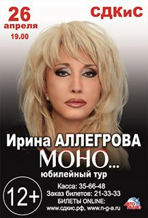"""Юбилейный концерт Ирины Аллегровой """"Моно"""""""