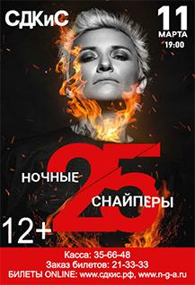 """Концерт Дианы Арбениной. """"Ночные снайперы-25"""""""