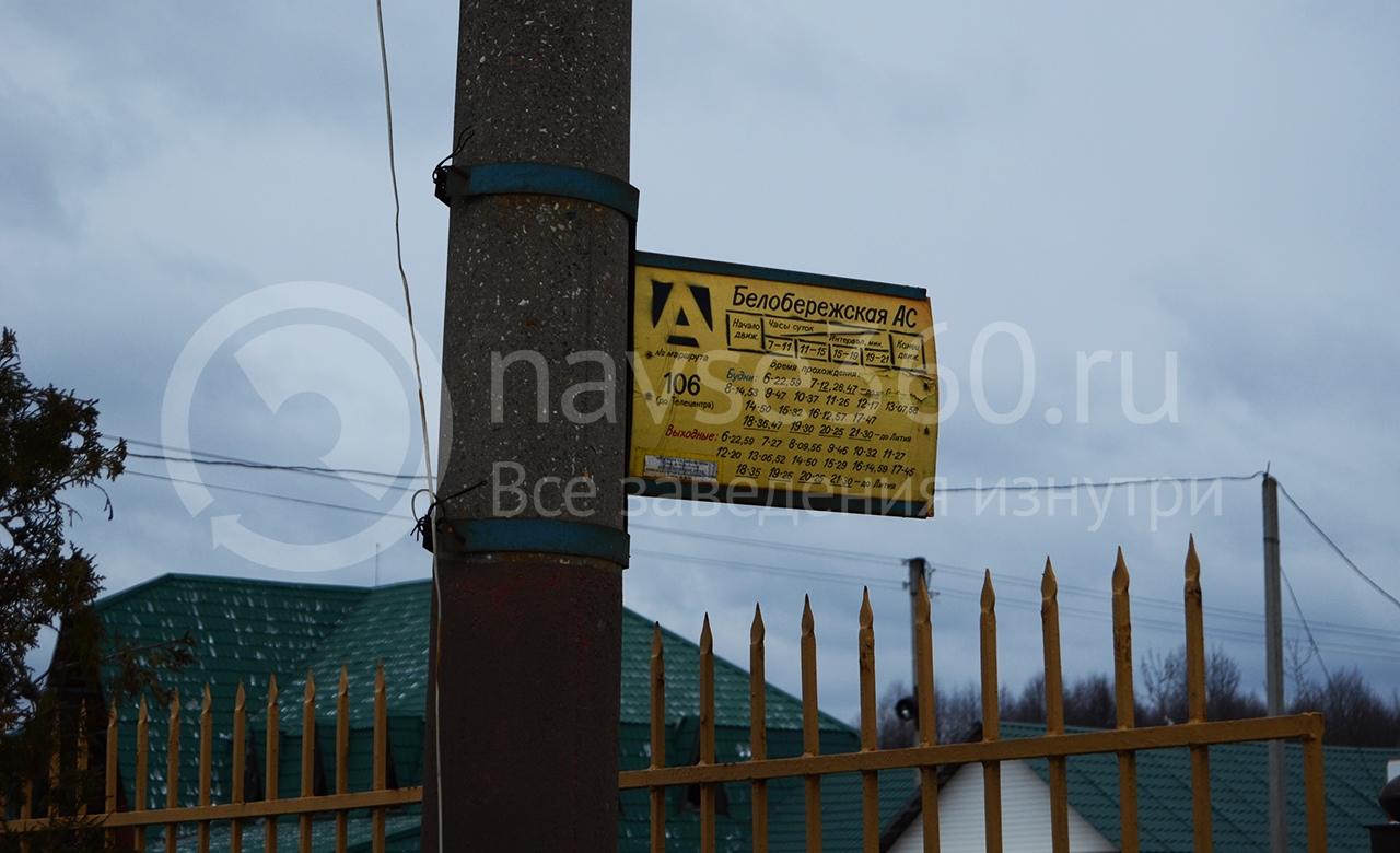 Белобережская автостанция