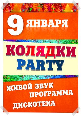 КОЛЯДКИ PARTY