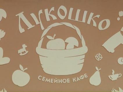 Лукошко, семейное кафе
