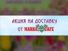 Акция на доставку от MARKA CAFE