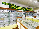 Русское золото, ювелирный салон в Новотроицке