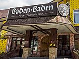 Баден-Баден, пивной ресторан