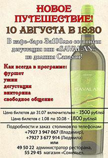 Дегустация вин из долина Савалан!